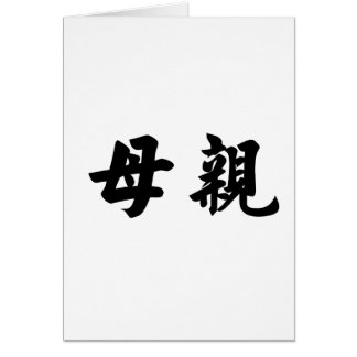 Chinese Symbol for mother Card