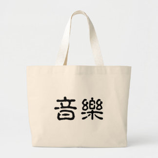 Chinese Symbol for music Canvas Bag