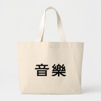 Chinese Symbol for music Canvas Bags