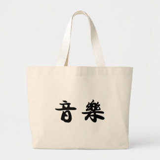 Chinese Symbol for music Tote Bags