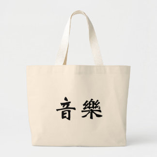 Chinese Symbol for music Bags