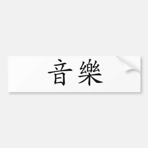 Chinese Symbol for music Bumper Sticker