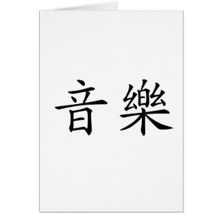 Chinese Symbol for music Cards