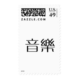 Chinese Symbol for music Postage
