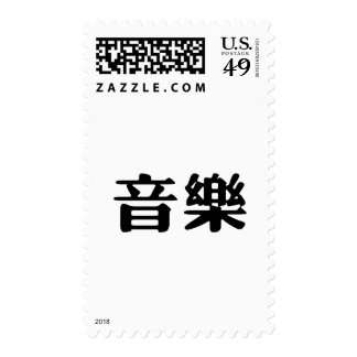 Chinese Symbol for music Postage Stamp