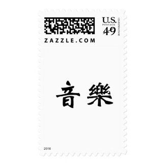 Chinese Symbol for music Postage Stamps