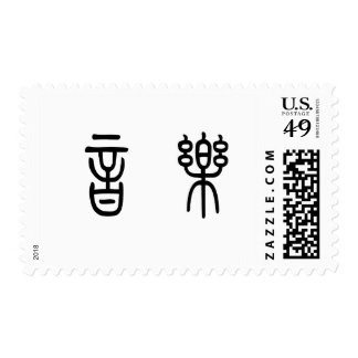 Chinese Symbol for music Stamp