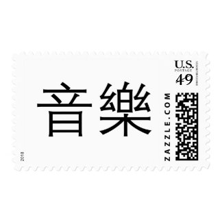 Chinese Symbol for music Stamps