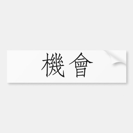 Chinese Symbol for opportunity Bumper Stickers