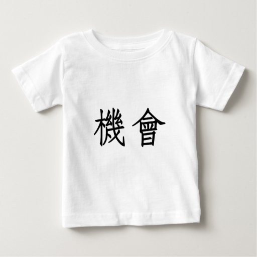 Chinese Symbol for opportunity T-shirt