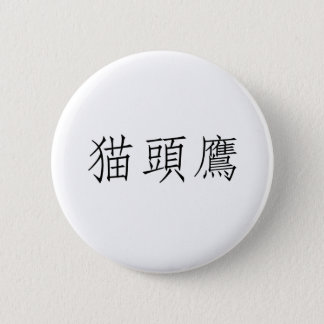 Chinese Symbol for owl Pinback Button