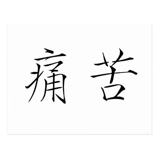 8 Symbol In Pain In Pain Symbol