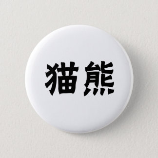 Chinese Symbol for panda Button