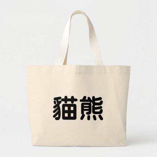 Chinese Symbol for panda Jumbo Tote Bag