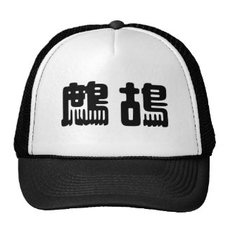 Chinese Symbol for partridge Trucker Hat