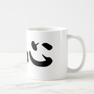Chinese Symbol for patience Coffee Mug
