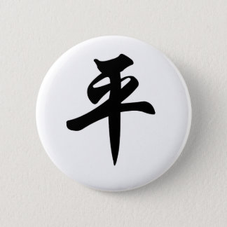 Chinese symbol for Peace (brushed) Button