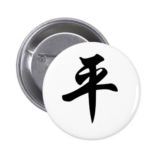 Chinese symbol for Peace (brushed) Pinback Buttons