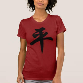 Chinese symbol for Peace (brushed) T Shirts