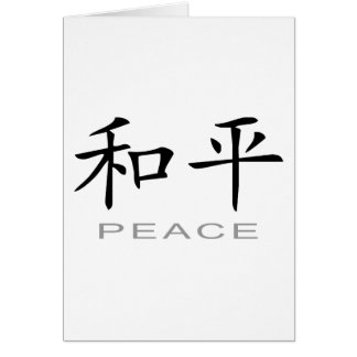 Chinese Symbol for Peace Card
