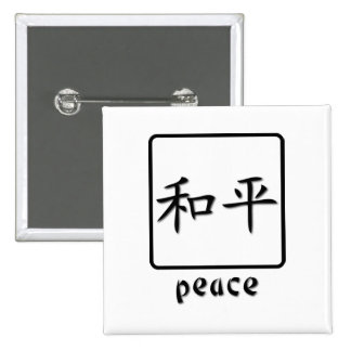 Chinese Symbol For Peace Pinback Button