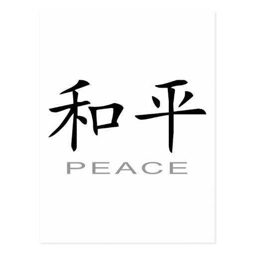 chinese symbol inner peace peace chinese chinese symbols