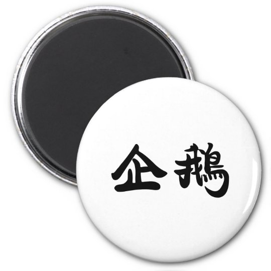 Chinese Symbol for Penguin 2 Inch Round Magnet