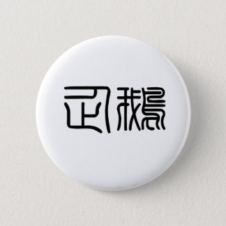 Chinese Symbol for Penguin Pinback Button