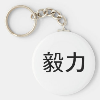 Chinese Symbol for perseverance Keychains