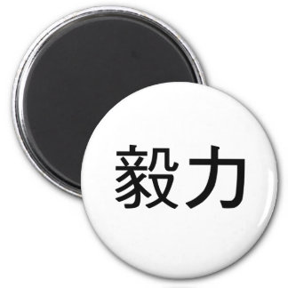 Chinese Symbol for perseverance Magnet