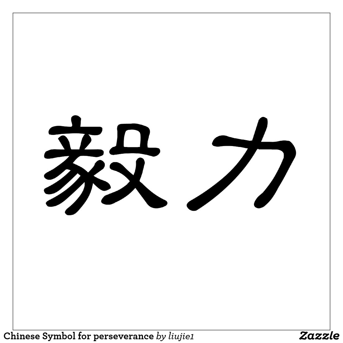 Perseverance Symbol In Japanese 2018 Images Pictures Japanese