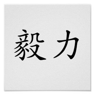 Chinese Symbol for perseverance Posters
