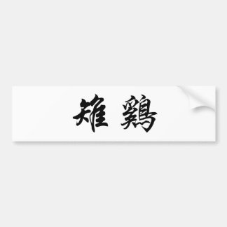 Chinese Symbol for pheasant Bumper Sticker