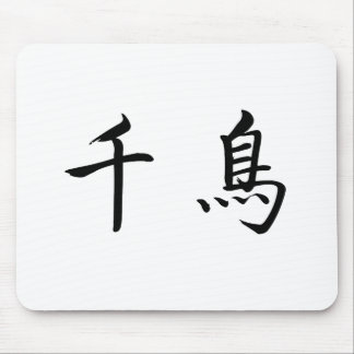 Chinese Symbol for plover Mouse Pad