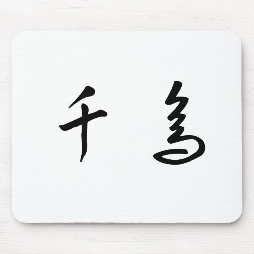 Chinese Symbol for plover Mousepad