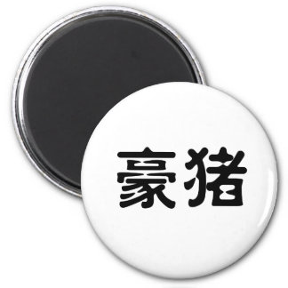 Chinese Symbol for porcupine Magnet