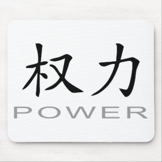 Chinese Symbol for Power Mouse Pad