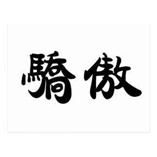 Chinese Symbol for pride Post Cards