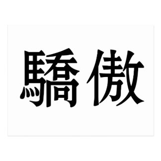 Chinese Symbol for pride Postcard