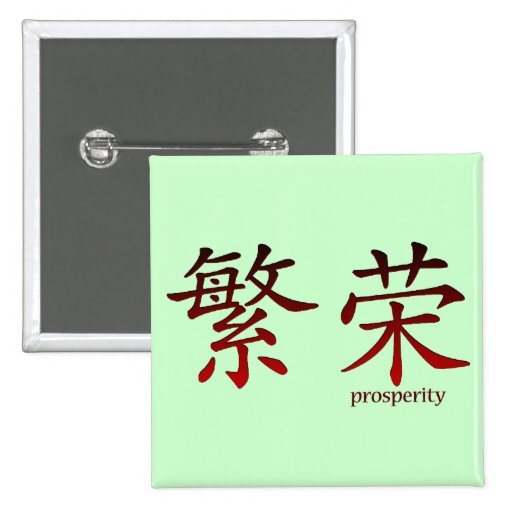 Chinese Symbol for Prosperity Button