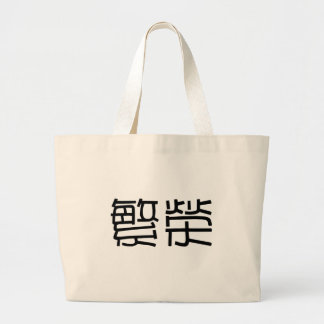 Chinese Symbol for prosperity Large Tote Bag