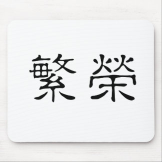Chinese Symbol for prosperity Mouse Pad