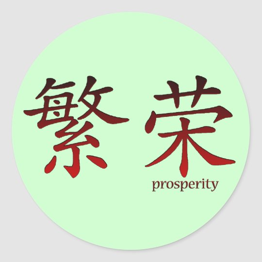 Chinese Symbol For Prosperity Stickers Zazzle