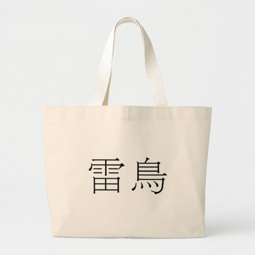 Chinese Symbol for ptarmigan Canvas Bags