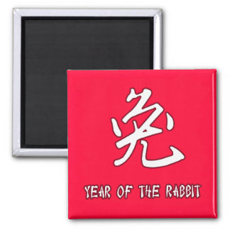 Chinese Symbol for Rabbit Yr of the Rabbit 2 Inch Square Magnet