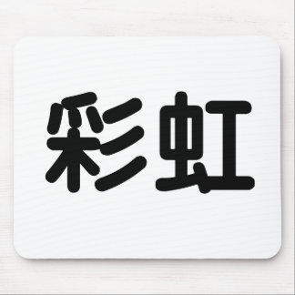 Chinese Symbol for rainbow Mouse Pad