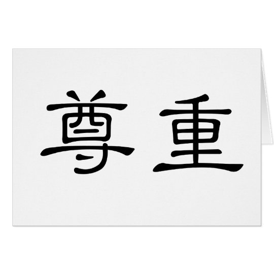 Chinese Symbol for respect Card