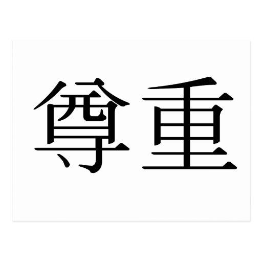 chinese symbol loyalty car interior design