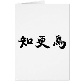 Chinese Symbol for robin Card