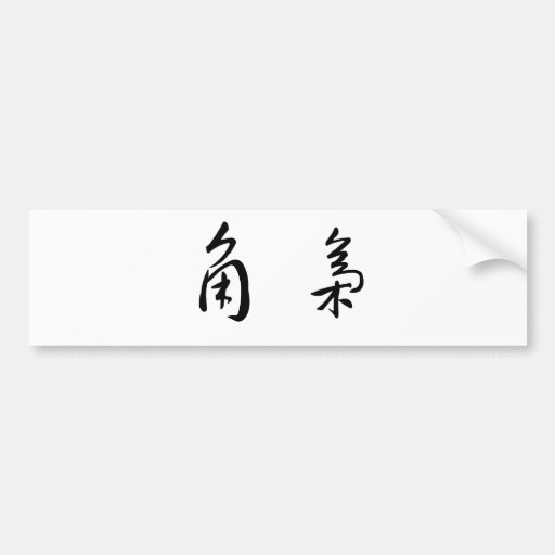 Chinese Symbol for scops owl Car Bumper Sticker